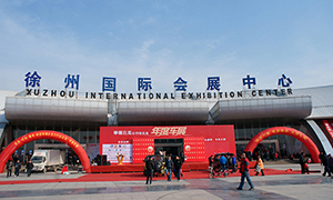 Xuzhou International Convention and Exhibition Center
