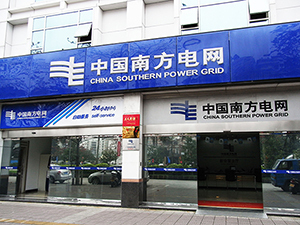 Guangzhou power plant time synchronization application